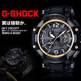G-SHOCK GPW-1000FC-1A9 GPS衛星錶 GPW-1000FC-1A9JF
