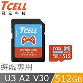 【TCELL 冠元】MicroSDXC UHS-I A2 U3 512GB 遊戲專用記憶卡 [附轉卡]