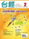 台灣經濟研究月刊 2月號/2019