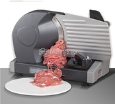 切片機 帝施羊肉捲切片機家用電動切肉片機刨肉機小型切牛肉片涮火鍋肥牛YYJ【免運快出】