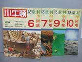 【書寶二手書T5/少年童書_PCX】小牛頓_6~10集間_共4本合售_船的故事等