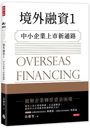 境外融資1:中小企業上市新通路