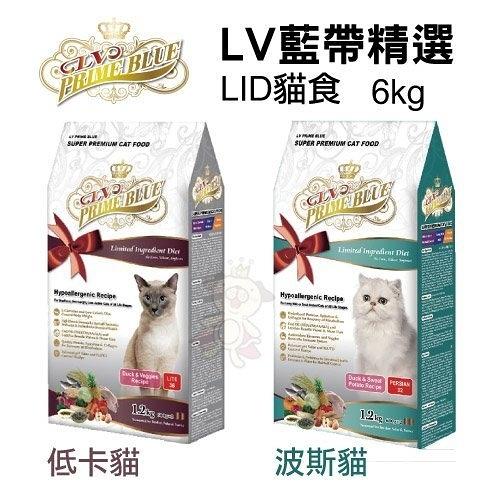 *WANG*LV藍帶精選《LID貓食》6kg/包 波斯貓/低卡貓 單一蛋白與單一全榖源