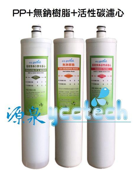專業精密快拆型濾心【纖維+無鈉樹脂軟水濾心(樹脂原料通過NSF61認證)+活性碳濾心】