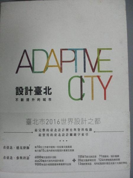 【書寶二手書T7/廣告_JCF】ADAPTIVE CITY 設計臺北_臺北市政府文化局