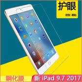 防爆膜 iPad 9.7 2017 平板保護貼 保護膜  iPad 9.7 2018 鋼化膜 A1893 玻璃貼 A1822 A1823 螢幕保護貼