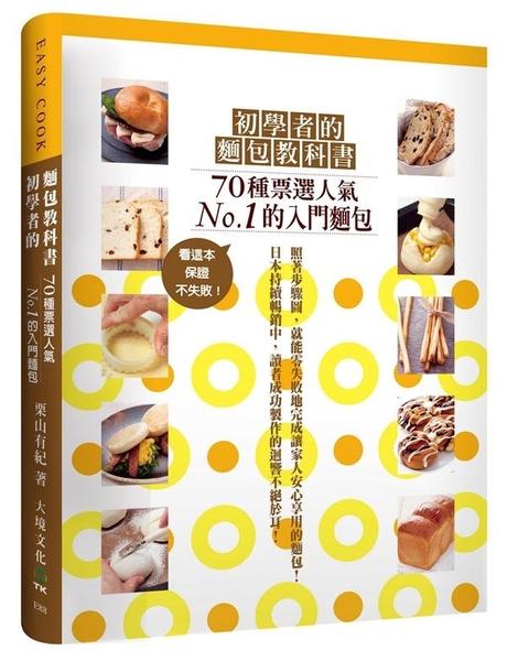 (二手書)初學者的麵包教科書:70種票選人氣NO.1的入門糕點,看這本,保證不失敗!..
