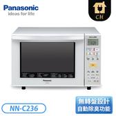 [Panasonic 國際牌]23L 烘燒烤變頻微波爐NN C236