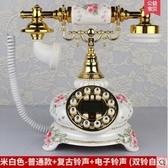 GDIDS仿古電話機歐式複古田園時尚創意客廳家用電話機座機新款【金白色(按鍵撥號版)】
