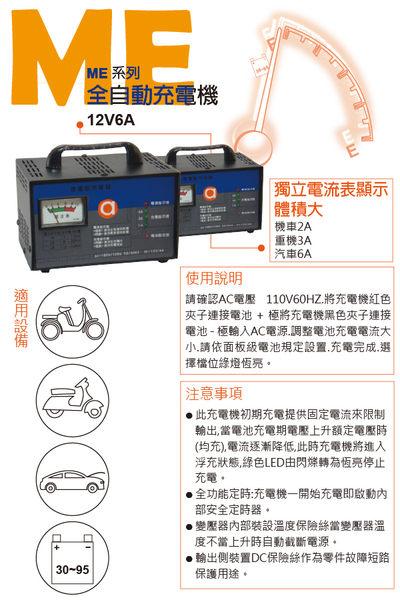 ME1206全自動充電機 定電壓.定電流 .安全保護 12V 三段式+電流表