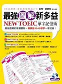 最強圖解新多益 NEW TOEIC單字記憶術(附1MP3)