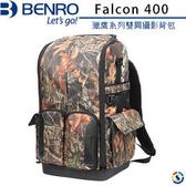 【聖影數位】BENRO 百諾 Falcon 400 獵鷹砲管鏡頭系列後背包 附防雨罩可攜腳架 迷彩