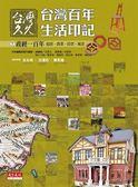 (二手書)台灣久久:台灣百年生活印記(政經一百年)