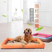 狗窩夏天泰迪斗牛小中型犬夏季寵物涼席貓窩狗狗貓咪床墊用品 NMS造物空間