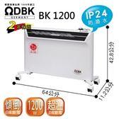 北方 DBK  對流式電暖器 房間浴室兩用 BK1200 BK 1200 北方電暖器