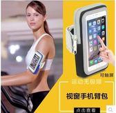 通用跑步手機臂包男女款運動專用腕袋GZG1882【每日三C】