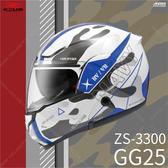 [安信騎士]  ZEUS 瑞獅 ZS-3300 3300 彩繪 GG25 白藍 輕量 可樂帽 全罩 安全帽 內墨片