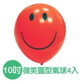 珠友 BI-03023 10吋 微笑 圓型氣球/小包裝