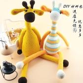 毛線手工diy材料包玩偶鉤針娃娃針織長頸鹿寶寶5股牛奶棉線團 黛尼時尚精品