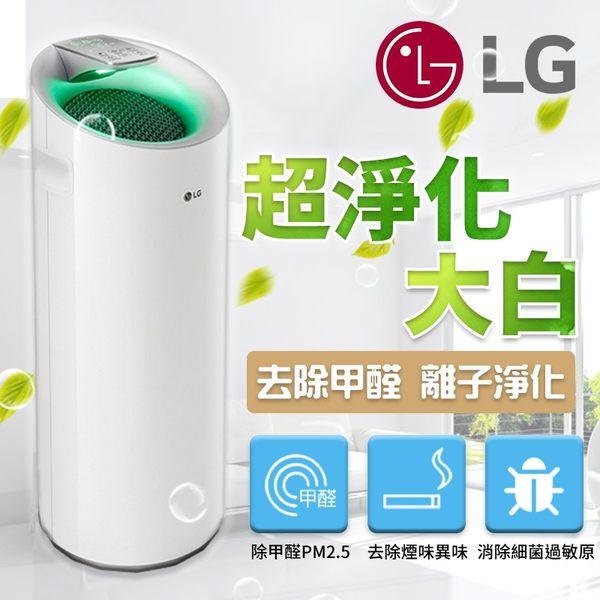 LG樂金 超淨化大白 空氣清淨機 PS-W309WI