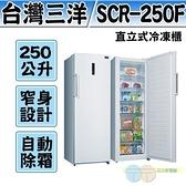 限區配送+基本安裝元元家電館*SANLUX 台灣三洋 250L直立式冷凍櫃 SCR-250F