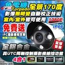 【台灣安防家】全景1080P無畸變AHD防水IP68紅外線IR監控攝影機適4MP可取5MP海康4路TVI DVR傳輸器