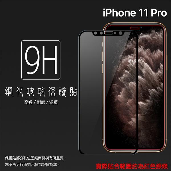 ▽Apple 蘋果 iPhone 11 Pro A2215 5.8吋 滿版 鋼化玻璃保護貼 9H 鋼貼 鋼化貼 螢幕貼 玻璃膜 保護膜