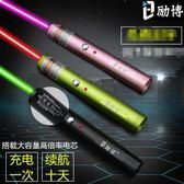 USB充電雷射筆綠光激光手電激光燈紅外射筆【步行者戶外生活館】