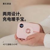 暖手寶 迷你便攜式行動電源兩用二合一學生暖寶寶自發熱小型可愛 港仔HS