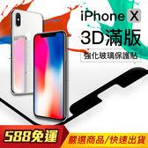 [輸碼Yahoo88抵88元]imos Apple iPhone X 強化玻璃 保護貼 3D 滿版 玻璃貼 i8 iX 4.7 5.5 5.8 Plus 美國 康寧