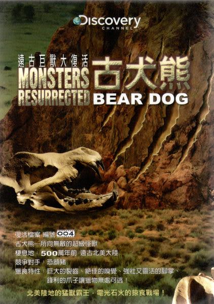 遠古巨獸大復活 古犬熊 DVD (音樂影片購)