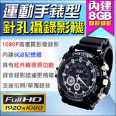 監視器 1080P 運動風 手錶型錄影機 密錄器 內建8GB 攝影機 針孔 談判側錄 台灣安防