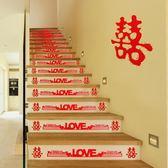 創意結婚慶用品樓梯喜婚禮布置喜字婚房裝飾玻璃門大小喜字貼大全