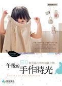 (二手書)午後的手作時光-50款亞麻X棉布雜貨小物