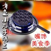 章魚丸子烤盤 點心機不沾燒烤盤家用烘培模具鵪鶉烘培蛋糕工具WY免運直出 交換禮物