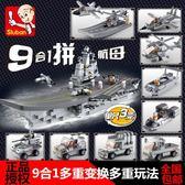 軍事積木拼裝益智拼插兒童玩具6-8-10-12歲男孩航母模型兼樂容高