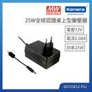 明緯 25W全球認證桌上型變壓器(GST25E12-P1J)