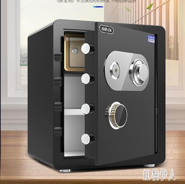 保險櫃家用45cm全鋼防盜保險櫃箱鑰匙款保險櫃辦公密碼箱保險櫃手動保險箱 PA10596『紅袖伊人』