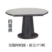 【水晶晶家具/傢俱首選】CX0909-21 簡易白碎石90-120cm四垂圓桌