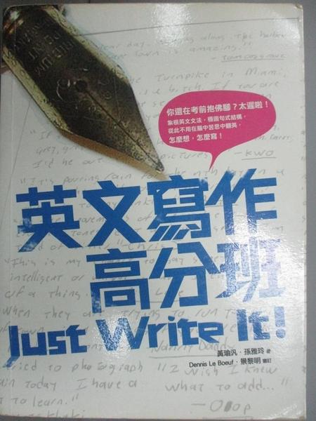 【書寶二手書T7/語言學習_NNK】英文寫作高分班Just Write It!-英語寫作02_黃瑜汎、孫雅玲