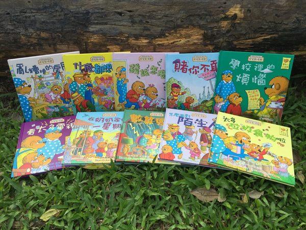 貝安斯坦熊中文10本套書~現在購買加贈英文原文繪本