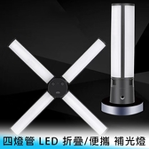 【妃航】LF08 LED 四燈管 折疊/便攜/小巧 攝影/拍照/直播 手機/相機/腳架/支架 打光燈/補光燈
