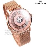 Max Max 低調沉穩 鏤空時尚 自信簡約 美學 米蘭帶 不銹鋼腕錶 中性錶 玫瑰金 MAS7038-3
