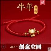 掌尚珠2021本命年紅繩手錬女男手工編織十二生肖屬鼠屬牛飾品情侶 創意新品