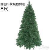 節慶王【X410980】刷白3款葉松針樹-8尺,聖誕造景/聖誕樹/聖誕佈置/刷白/松針樹