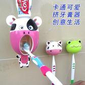 牙膏擠壓器全自動擠牙膏器套裝韓國懶人創意可愛卡通帶牙刷架吸盤 st681『伊人雅舍』