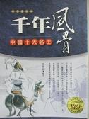 【書寶二手書T8/一般小說_AMD】中國十大名士-千年風_徐國源