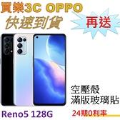OPPO RENO5 (8G/128G)手機,送 空壓殼+滿版玻璃保護貼,24期0利率 RENO 5