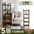 *多瓦娜 日式工業 2尺高書櫃/書架-二...