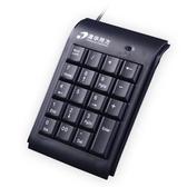 數字鍵盤筆記本電腦數字鍵盤 USB外接迷你小鍵盤有線財務會計銀行免切換【快速出貨】